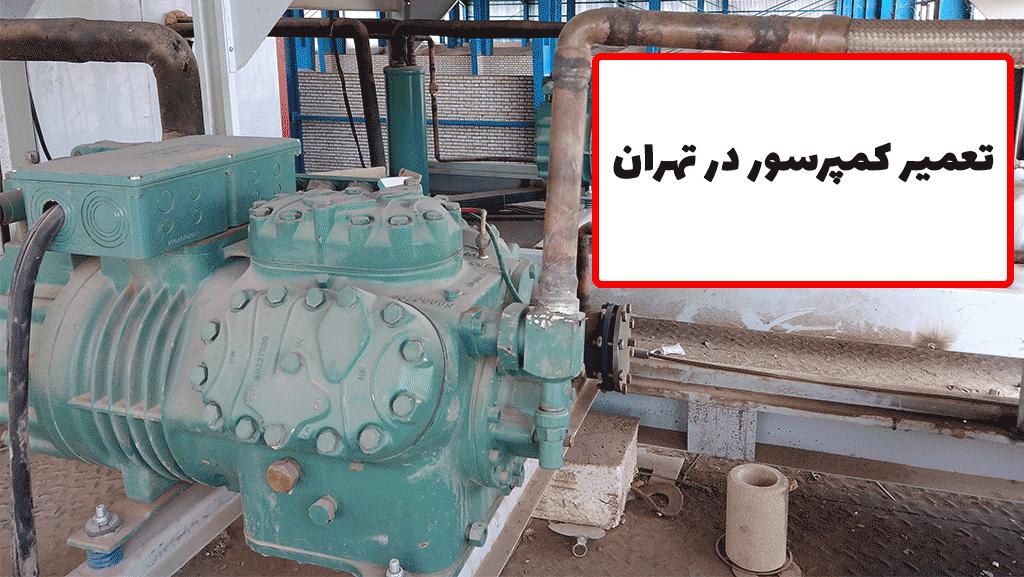 تعمیر کمپرسور در تهران